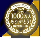 ありがとう1000万人!